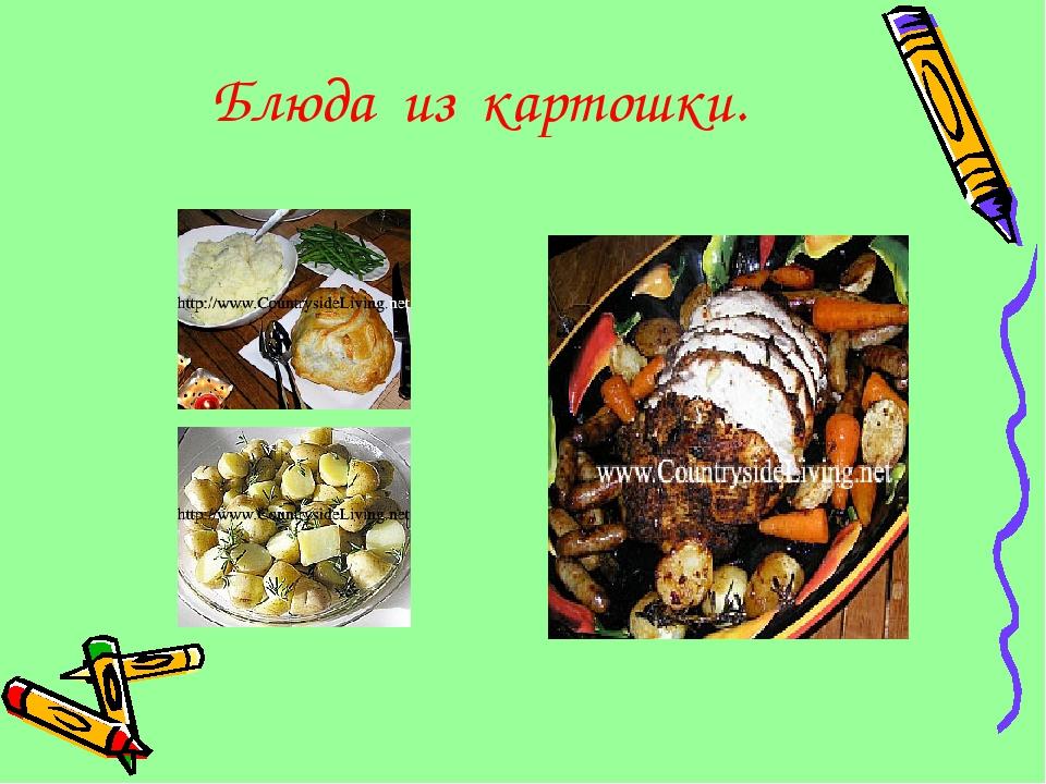 Блюда из картошки.
