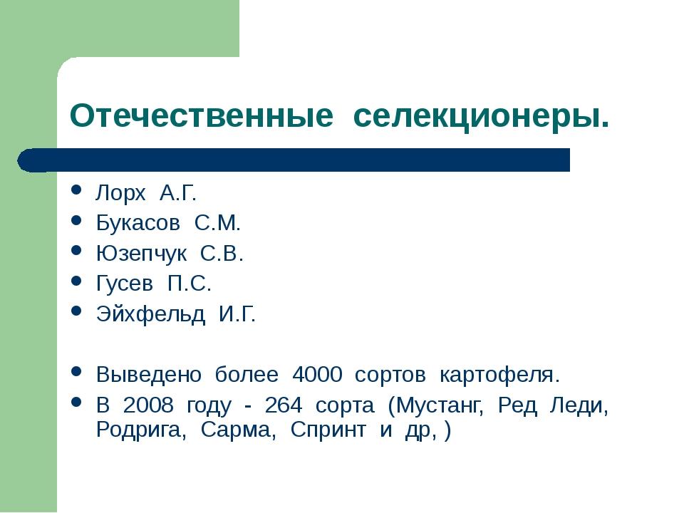 Отечественные селекционеры. Лорх А.Г. Букасов С.М. Юзепчук С.В. Гусев П.С. Эй...