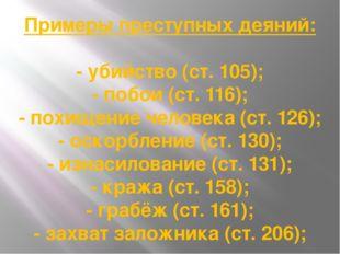 Примеры преступных деяний: - убийство (ст. 105); - побои (ст. 116); - похищен
