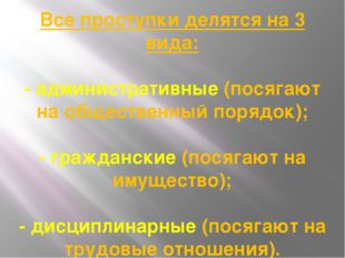 Все проступки делятся на 3 вида: - административные (посягают на общественный