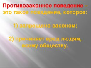 Противозаконное поведение – это такое поведение, которое: 1) запрещено законо