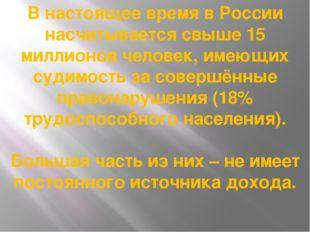 В настоящее время в России насчитывается свыше 15 миллионов человек, имеющих