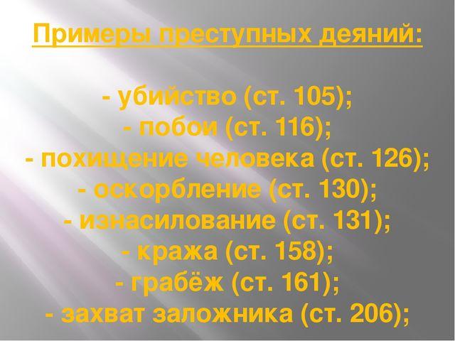 Примеры преступных деяний: - убийство (ст. 105); - побои (ст. 116); - похищен...