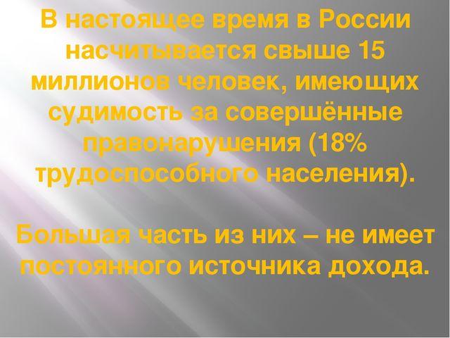 В настоящее время в России насчитывается свыше 15 миллионов человек, имеющих...