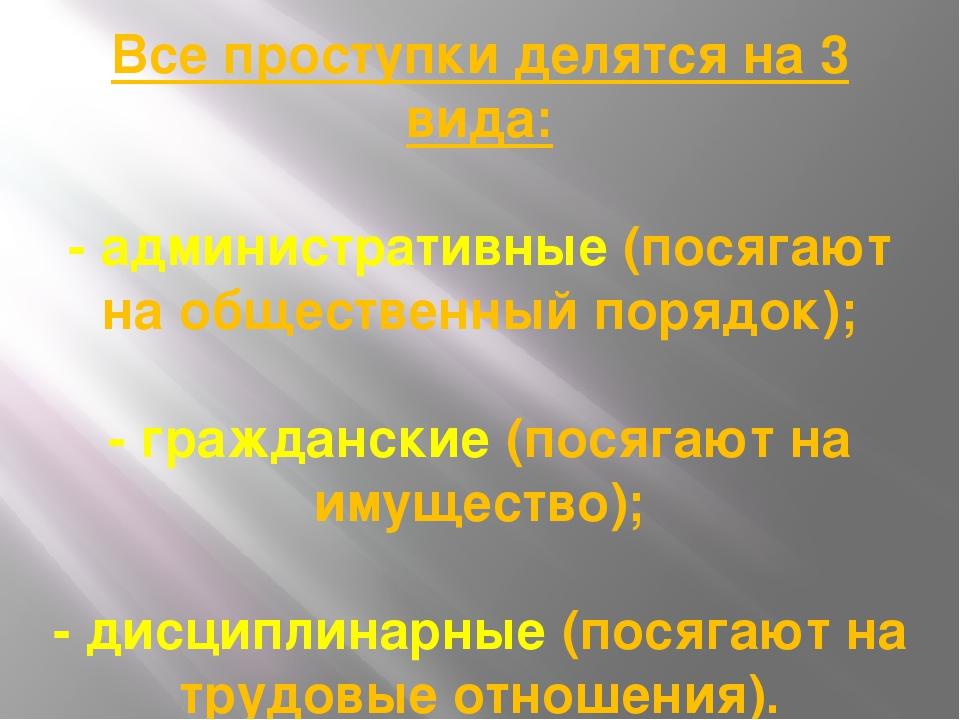 Все проступки делятся на 3 вида: - административные (посягают на общественный...