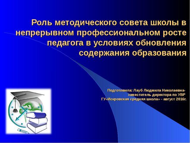 Роль методического совета школы в непрерывном профессиональном росте педагога...