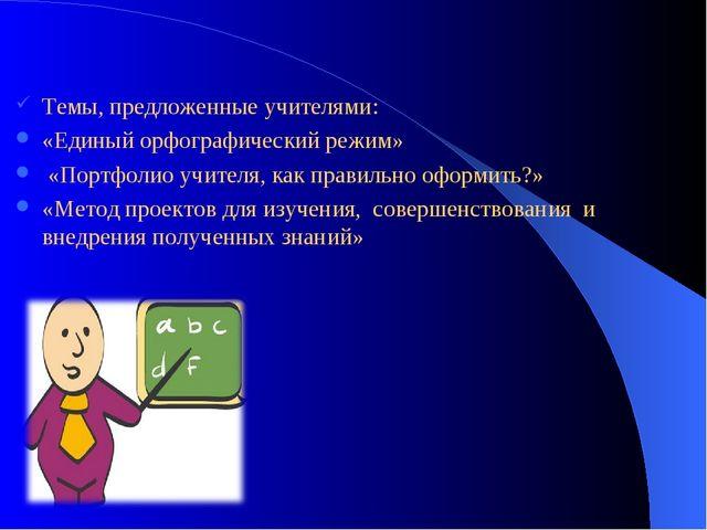 Темы, предложенные учителями: «Единый орфографический режим» «Портфолио учите...
