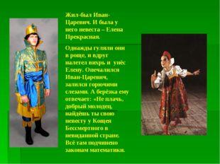 Жил-был Иван-Царевич. И была у него невеста – Елена Прекрасная. Однажды гулял