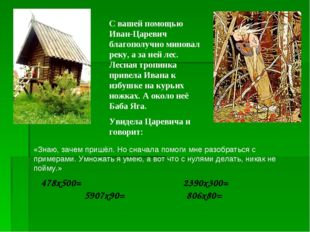 С вашей помощью Иван-Царевич благополучно миновал реку, а за ней лес. Лесная