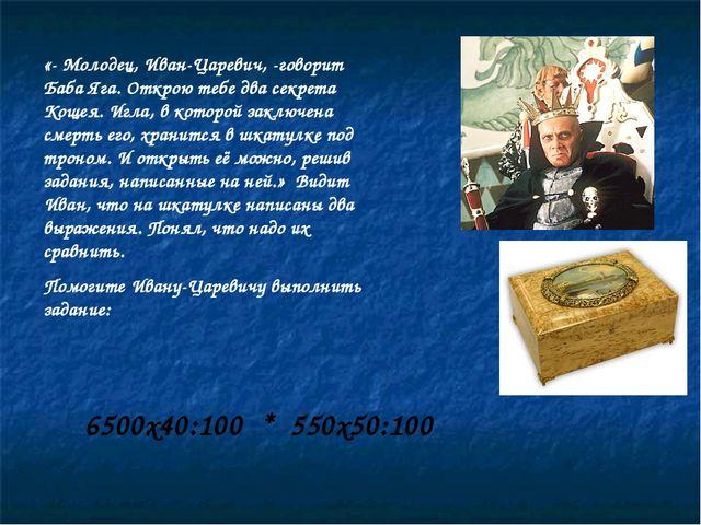 «- Молодец, Иван-Царевич, -говорит Баба Яга. Открою тебе два секрета Кощея. И...