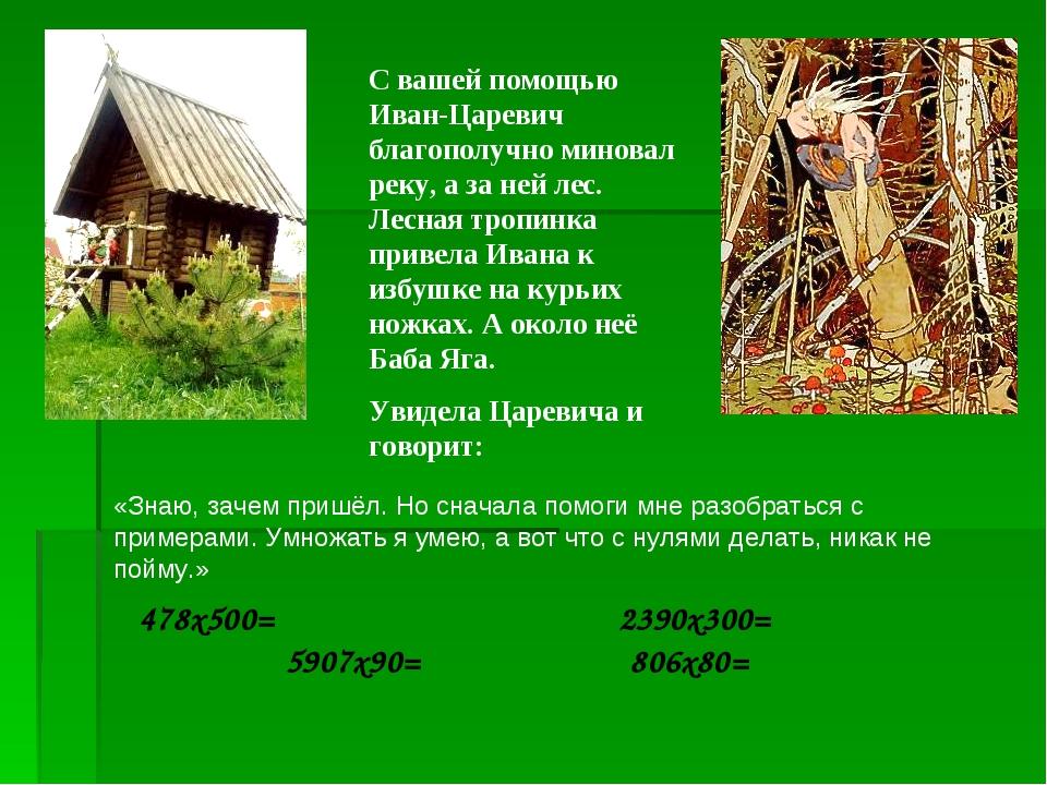 С вашей помощью Иван-Царевич благополучно миновал реку, а за ней лес. Лесная...