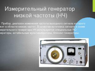 Измерительный генератор низкой частоты (НЧ) Прибор, диапазон изменения частот