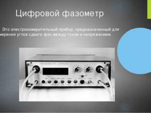 Цифровой фазометр Это электроизмерительный прибор, предназначенный для измере