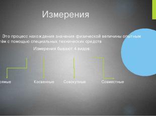 Измерения Это процесс нахождения значения физической величины опытным путём с