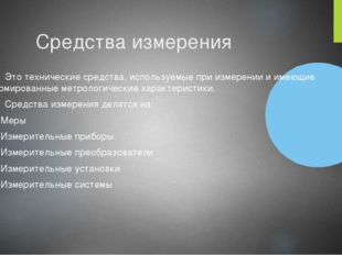 Средства измерения Это технические средства, используемые при измерении и име