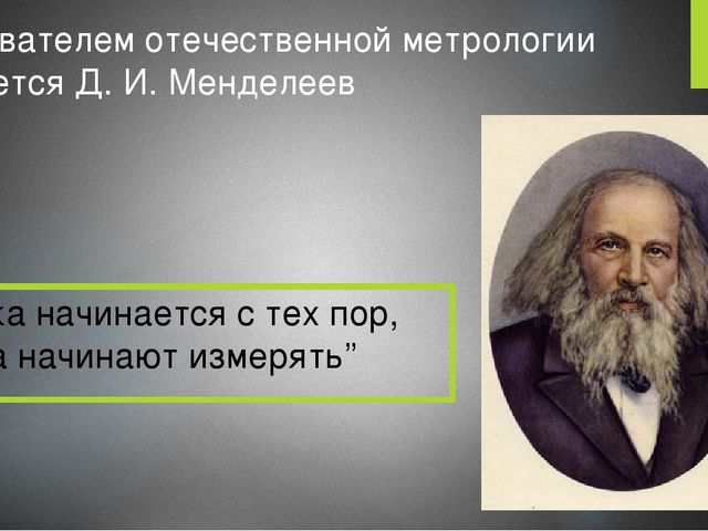 """Основателем отечественной метрологии является Д. И. Менделеев """"Наука начинает..."""