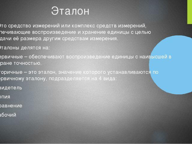 Эталон Это средство измерений или комплекс средств измерений, обеспечивающие...
