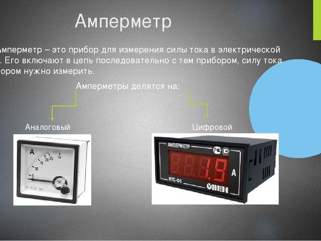 Амперметр Амперметр – это прибор для измерения силы тока в электрической цепи...