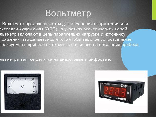 Вольтметр Вольтметр предназначается для измерения напряжения или электродвижу...