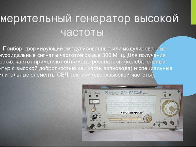 Измерительный генератор высокой частоты Прибор, формирующий смодулированные и...