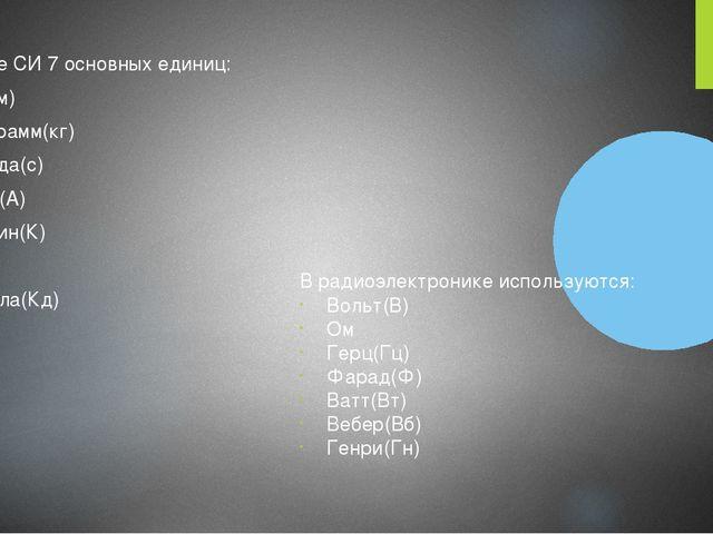 В системе СИ 7 основных единиц: Метр(м) Килограмм(кг) Секунда(с) Ампер(А) Кел...