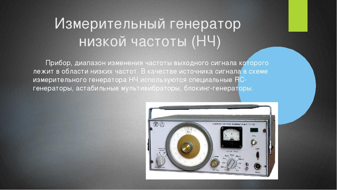Измерительный генератор низкой частоты (НЧ) Прибор, диапазон изменения частот...