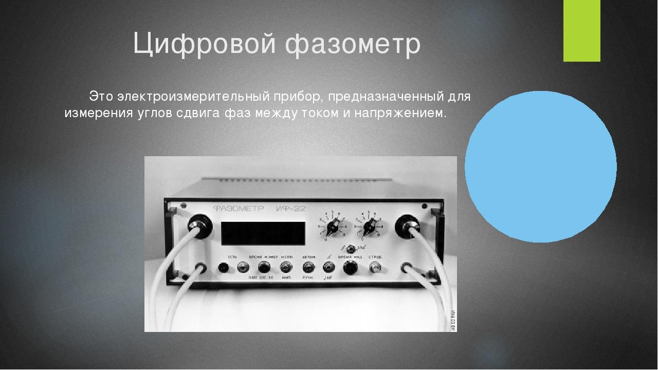 Цифровой фазометр Это электроизмерительный прибор, предназначенный для измере...