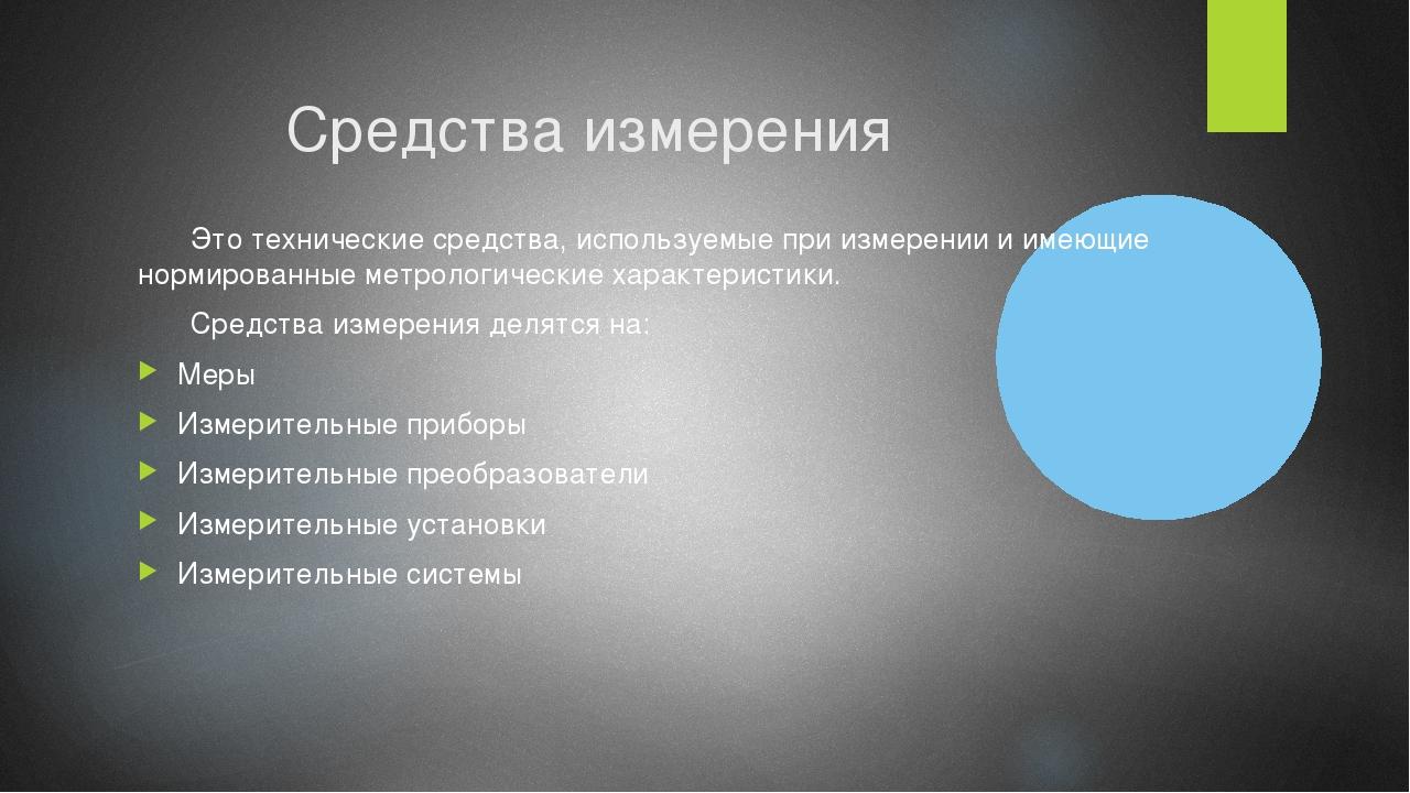 Средства измерения Это технические средства, используемые при измерении и име...