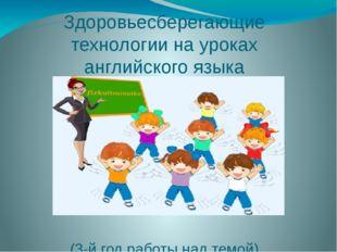 Здоровьесберегающие технологии на уроках английского языка (3-й год работы на