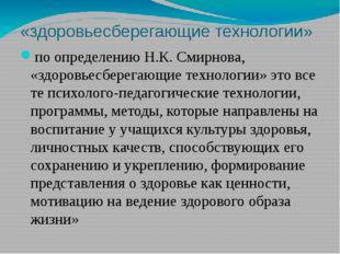 «здоровьесберегающие технологии» по определению Н.К. Смирнова, «здоровьесбере