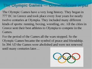The Olympic Games — Олимпийские игры The Olympic Games have a very long histo