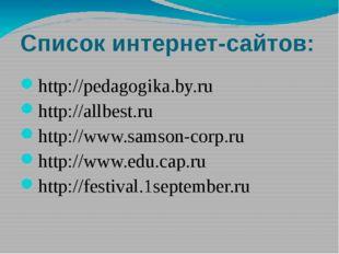 Список интернет-сайтов: http://pedagogika.by.ru http://allbest.ru http://www.
