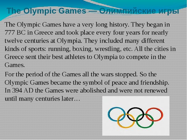 The Olympic Games — Олимпийские игры The Olympic Games have a very long histo...