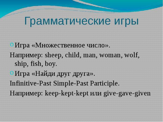 Грамматические игры Игра «Множественное число». Например: sheep, child, man,...