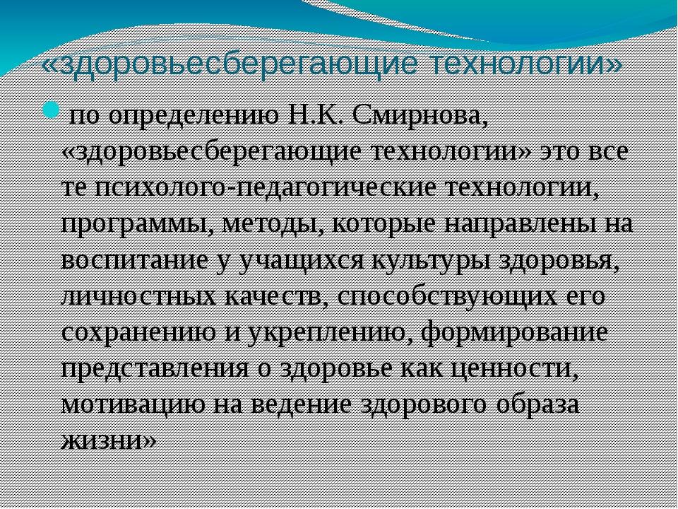 «здоровьесберегающие технологии» по определению Н.К. Смирнова, «здоровьесбере...