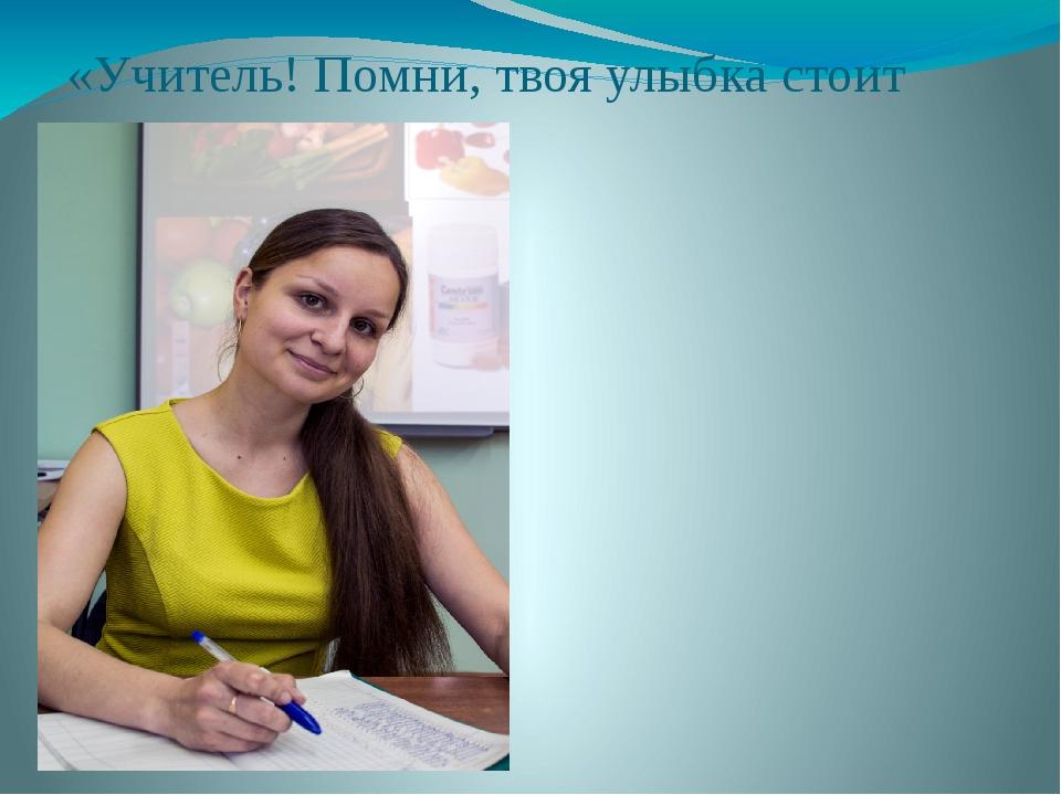 «Учитель! Помни, твоя улыбка стоит тысячи слов». К.Д. Ушинский