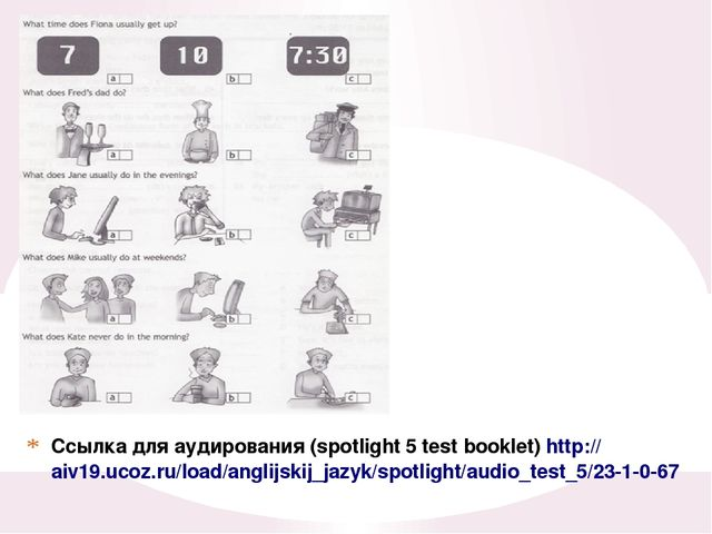 Ссылка для аудирования (spotlight 5 test booklet) http://aiv19.ucoz.ru/load/a...
