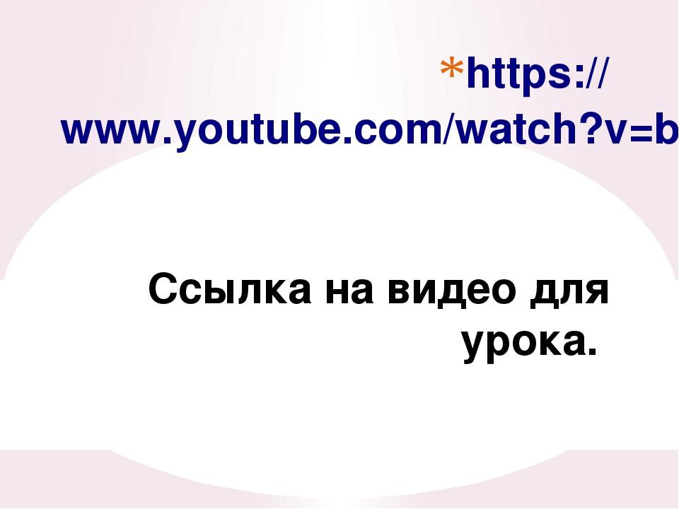 https://www.youtube.com/watch?v=bbVOltiyX20 Ссылка на видео для урока.