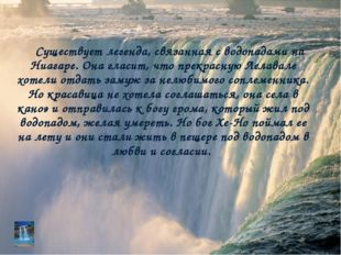 Существует легенда, связанная с водопадами на Ниагаре. Она гласит, что прекра
