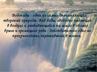 Водопады - одни из самых впечатляющих творений природы. Вид воды, свободно па