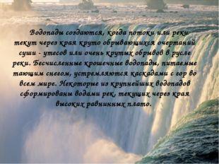 Водопады создаются, когда потоки или реки текут через края круто обрывающихся