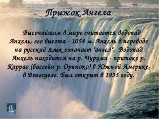 Прыжок Ангела Высочайшим в мире считается водопад Анхель, его высота - 1054 м