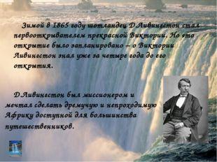 Д.Ливингстон был миссионером и мечтал сделать дремучую и непроходимую Африку