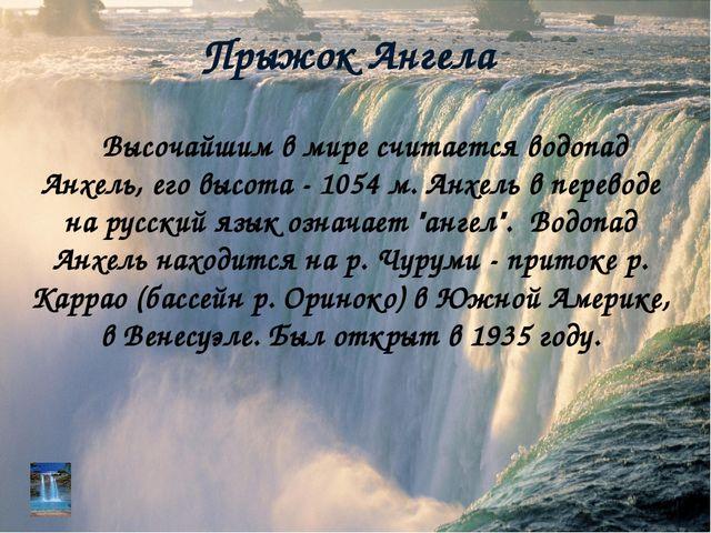 Прыжок Ангела Высочайшим в мире считается водопад Анхель, его высота - 1054 м...