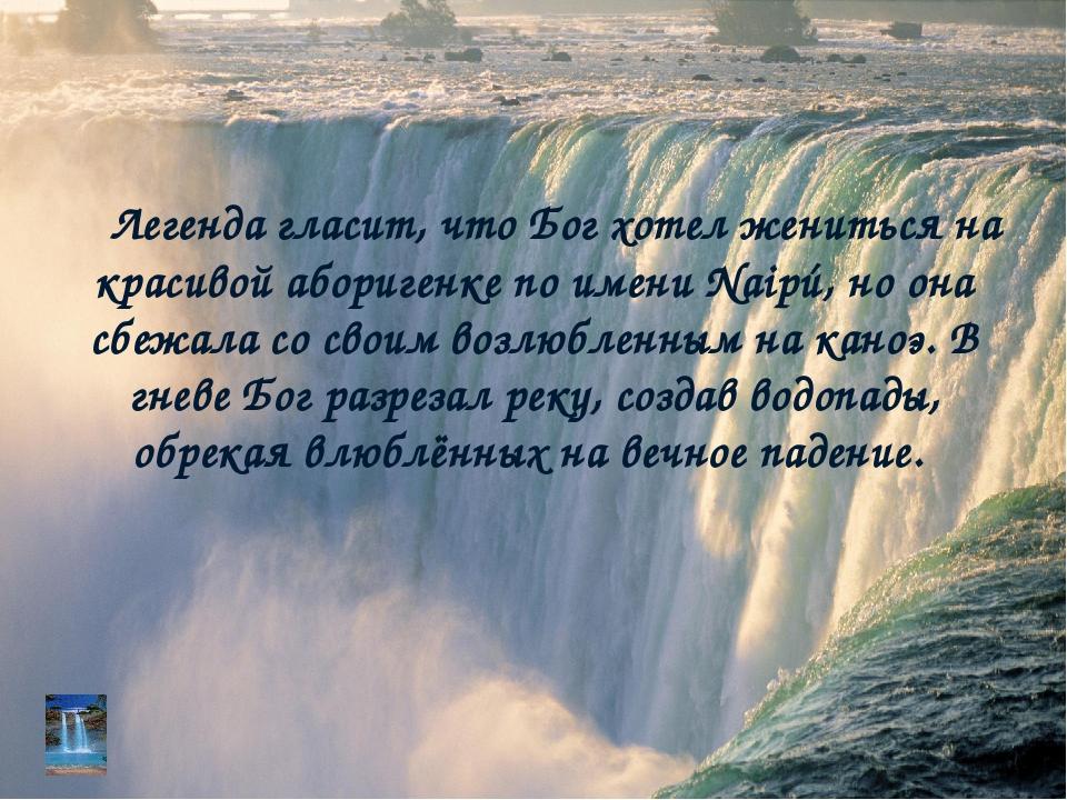 Легенда гласит, что Бог хотел жениться на красивой аборигенке по имени Naipú,...