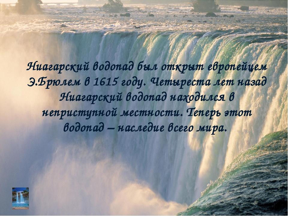 Ниагарский водопад был открыт европейцем Э.Брюлем в 1615 году. Четыреста лет...