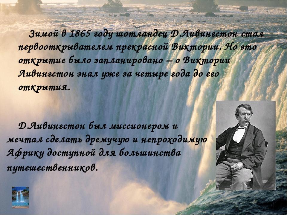 Д.Ливингстон был миссионером и мечтал сделать дремучую и непроходимую Африку...