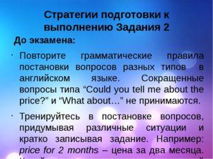 Стратегии подготовки к выполнению Задания 2 До экзамена: Повторите грамматиче