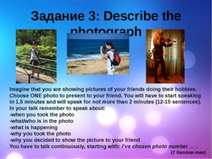 Задание 3: Describe the photograph Imagine that you are showing pictures of y