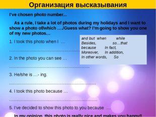 Организация высказывания I've chosen photo number... As a rule, I take a lot